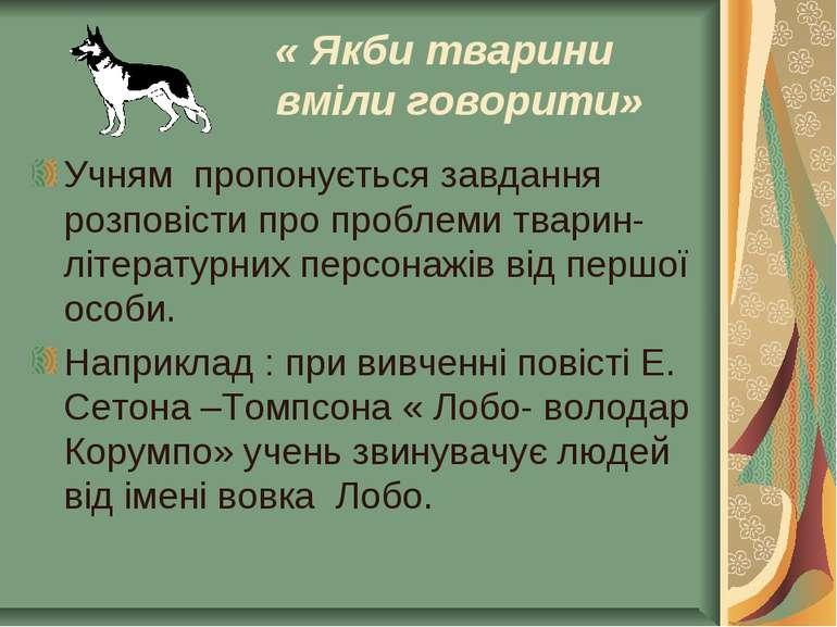 « Якби тварини вміли говорити» Учням пропонується завдання розповісти про про...