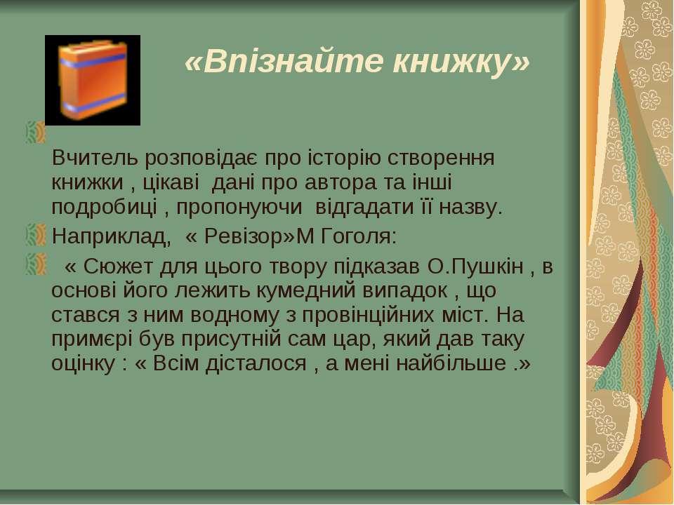 «Впізнайте книжку» Вчитель розповідає про історію створення книжки , цікаві д...