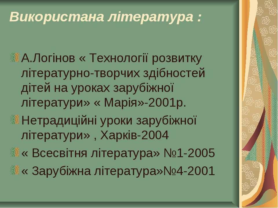 Використана література : А.Логінов « Технології розвитку літературно-творчих ...