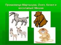 Проказница-Мартышка, Осел, Козел и косолапый Мишка