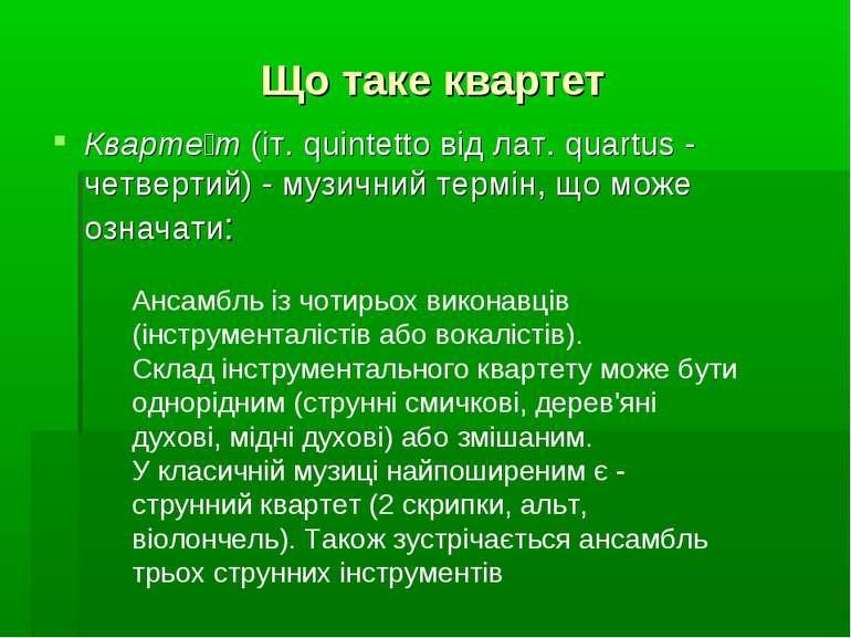Що таке квартет Кварте т (іт. quintetto від лат. quartus - четвертий) - музич...