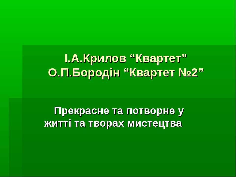 """І.А.Крилов """"Квартет"""" О.П.Бородін """"Квартет №2"""" Прекрасне та потворне у житті т..."""
