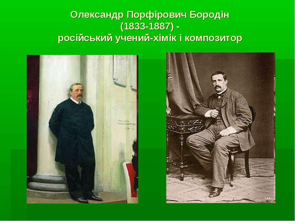 Олександр Порфірович Бородін (1833-1887) - російський учений-хімік і композитор