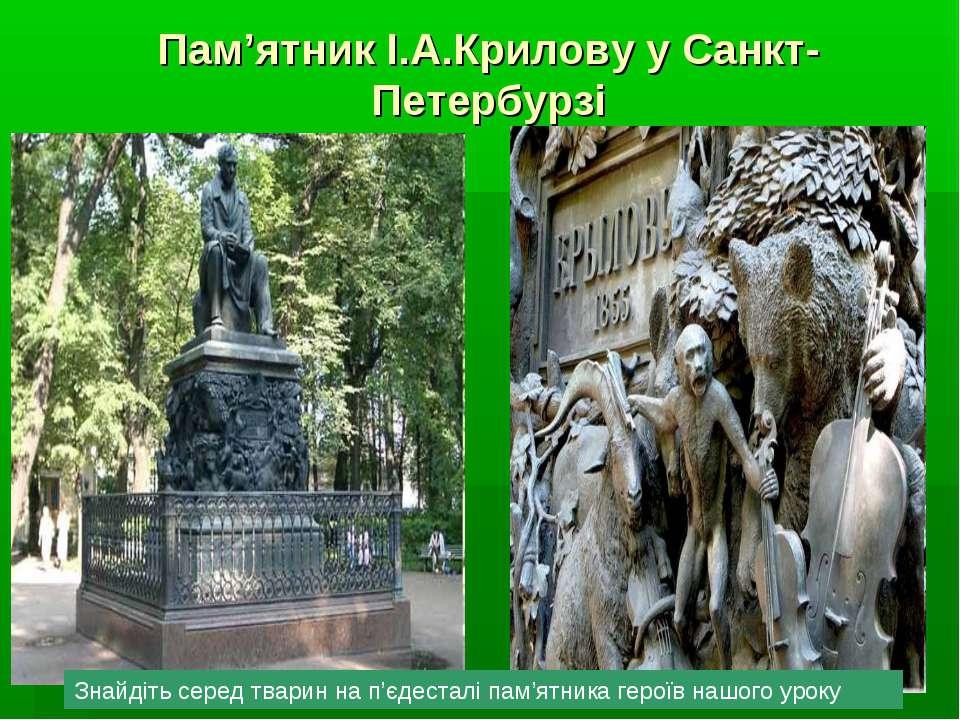 Пам'ятник І.А.Крилову у Санкт-Петербурзі Знайдіть серед тварин на п'єдесталі ...