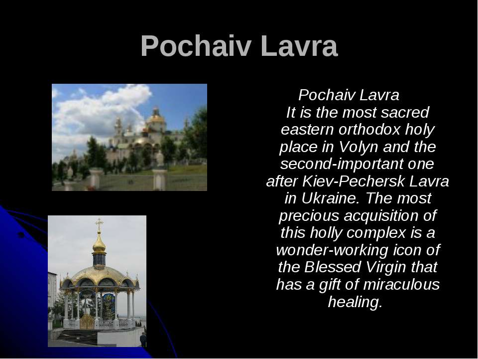 Pochaiv Lavra Pochaiv Lavra It is the most sacred eastern orthodox holy place...