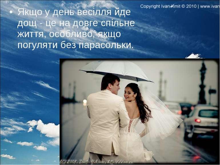Якщо у день весілля йде дощ - це на довге спільне життя, особливо, якщо погул...