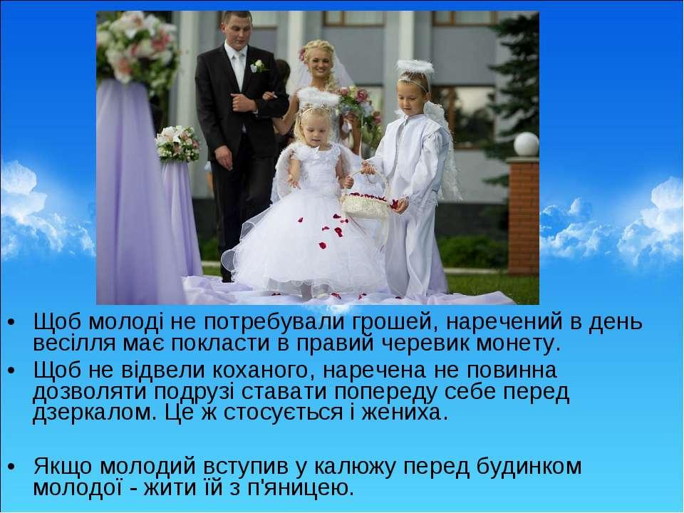 Щоб молоді не потребували грошей, наречений в день весілля має покласти в пра...