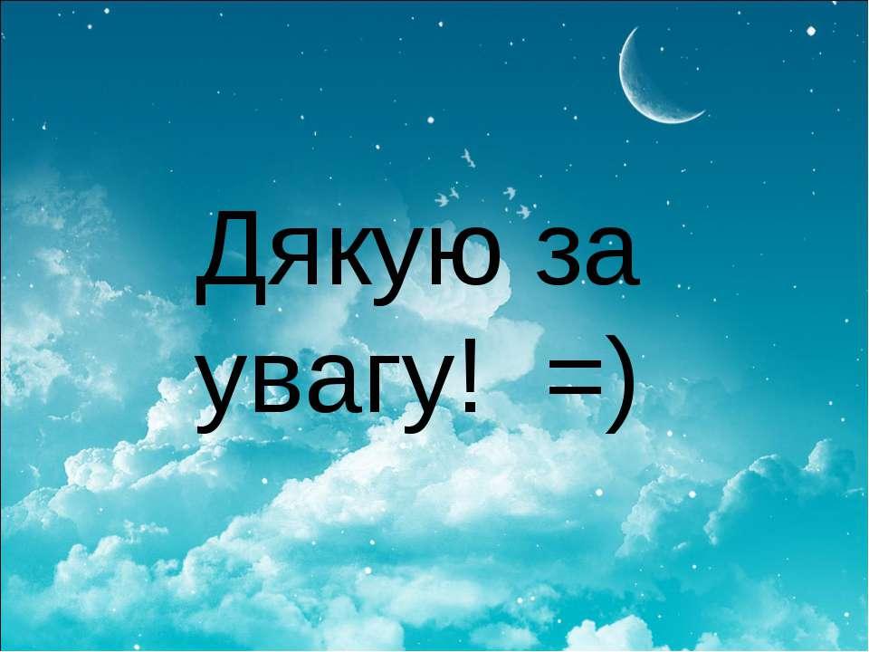 Дякую за увагу! =)