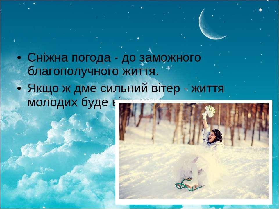 Сніжна погода - до заможного благополучного життя. Якщо ж дме сильний вітер -...