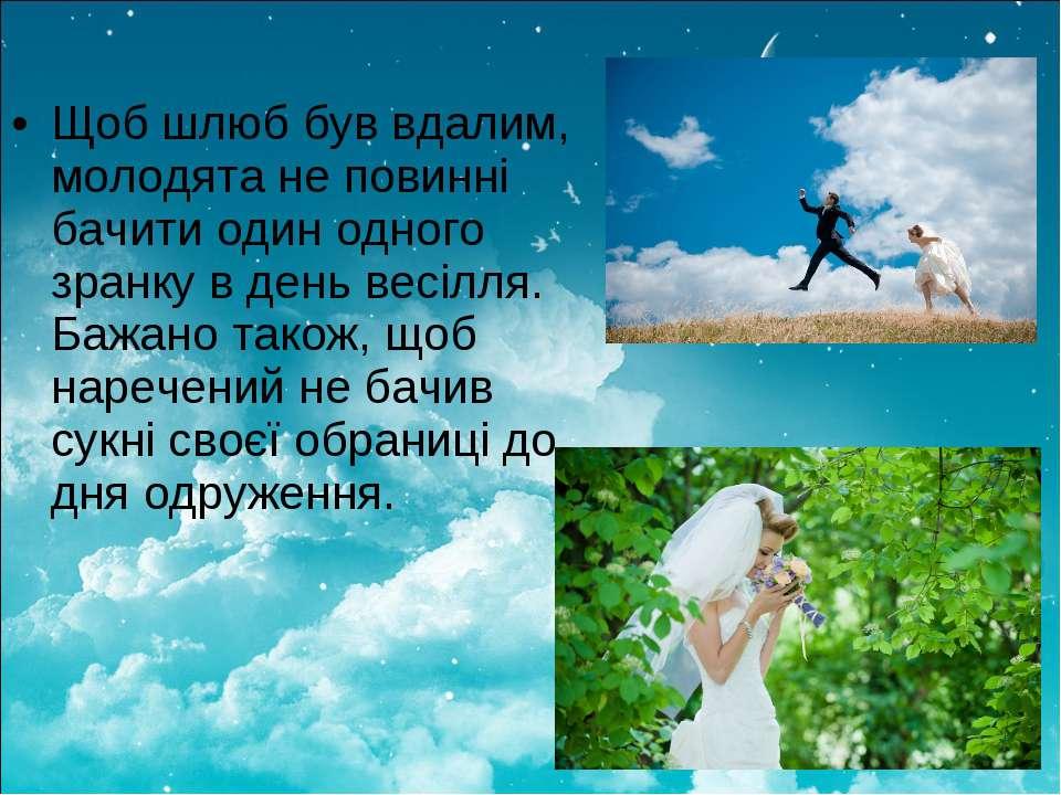 Щоб шлюб був вдалим, молодята не повинні бачити один одного зранку в день вес...