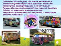 Одним із символів руху хіпі також вважається старий мікроавтобус «Фольксваген...