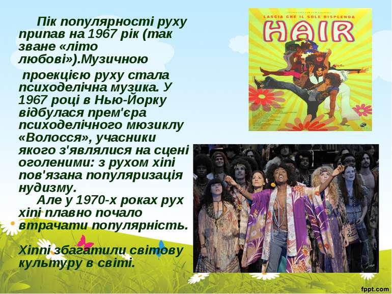 Пік популярності руху припав на 1967 рік (так зване «літо любові»).Музичною п...