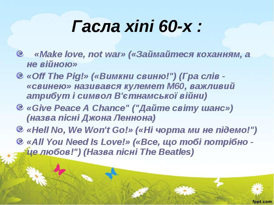 Гасла хіпі 60-х : «Make love, not war» («Займайтеся коханням, а не війною»...