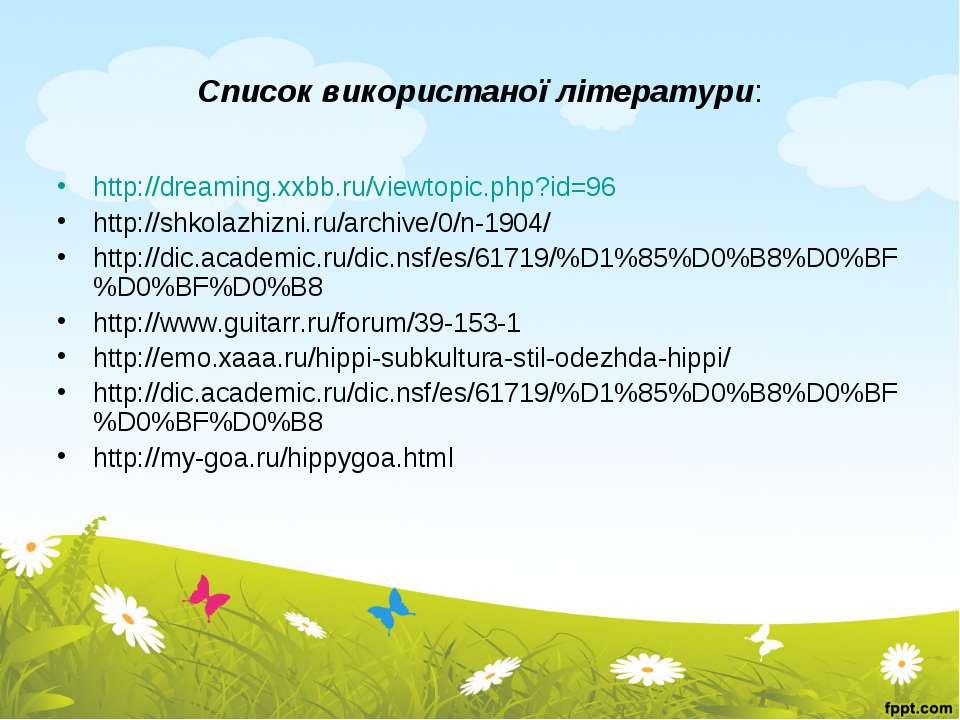 Список використаної літератури: http://dreaming.xxbb.ru/viewtopic.php?id=96 h...