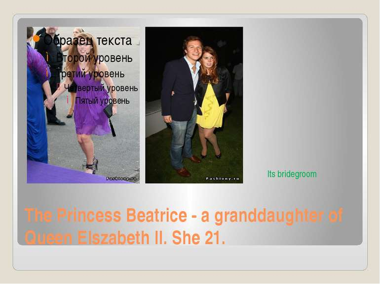 The Princess Beatrice - a granddaughter of Queen Еlszabeth II. She 21. Its br...