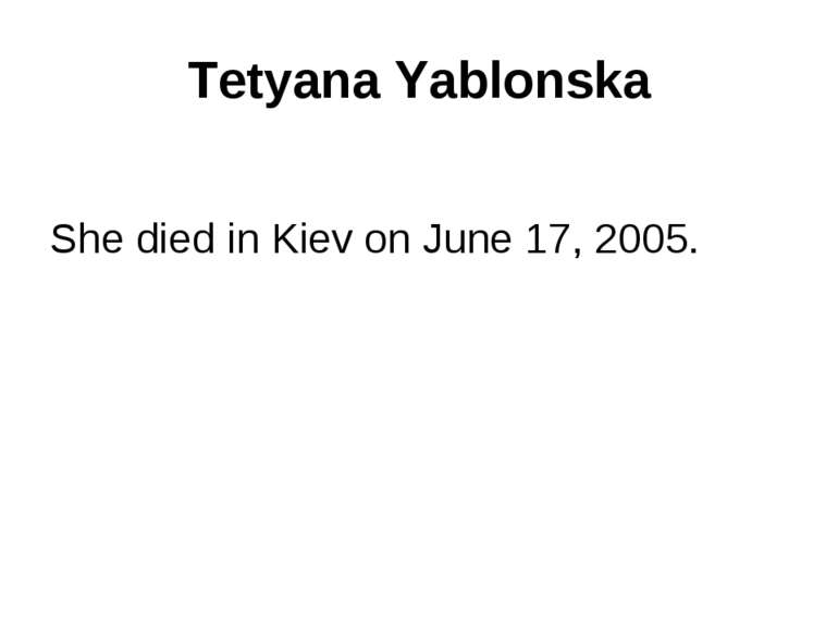 Tetyana Yablonska She died in Kiev on June 17, 2005.