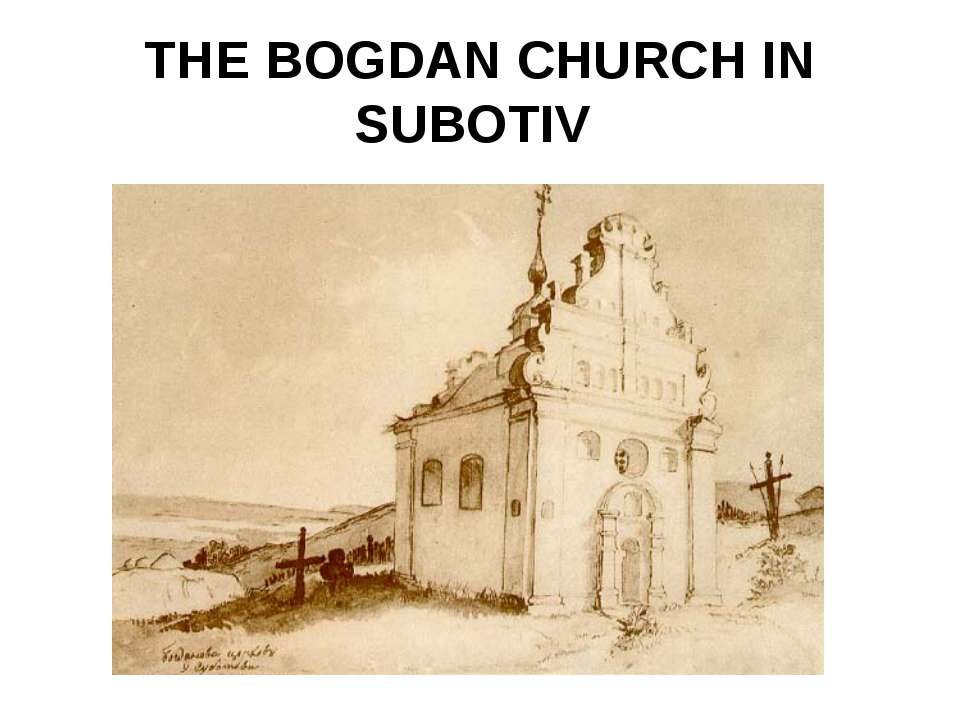 THE BOGDAN CHURCH IN SUBOTIV