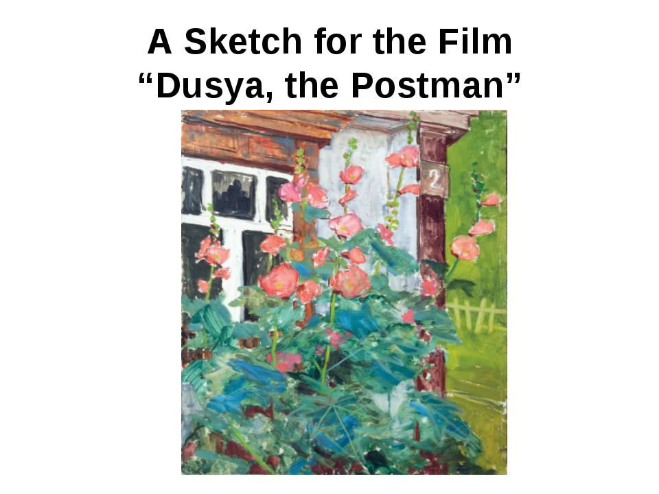 "A Sketch for the Film ""Dusya, the Postman"""