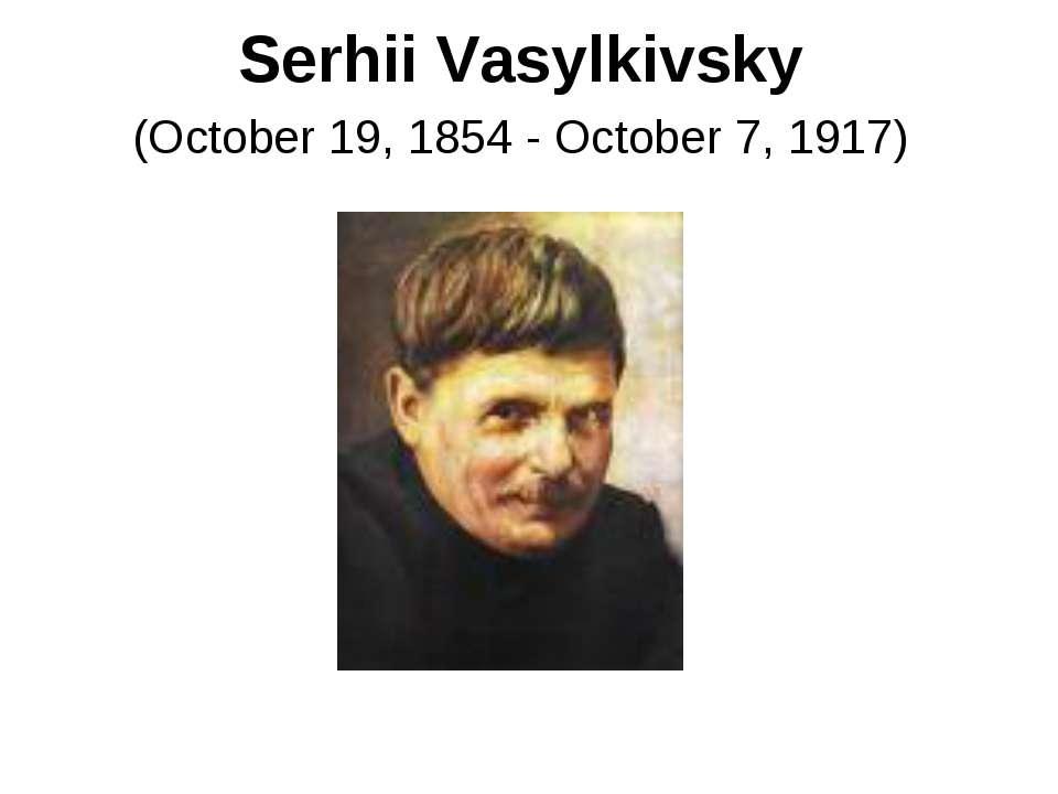 Serhii Vasylkivsky (October 19, 1854 - October 7, 1917)