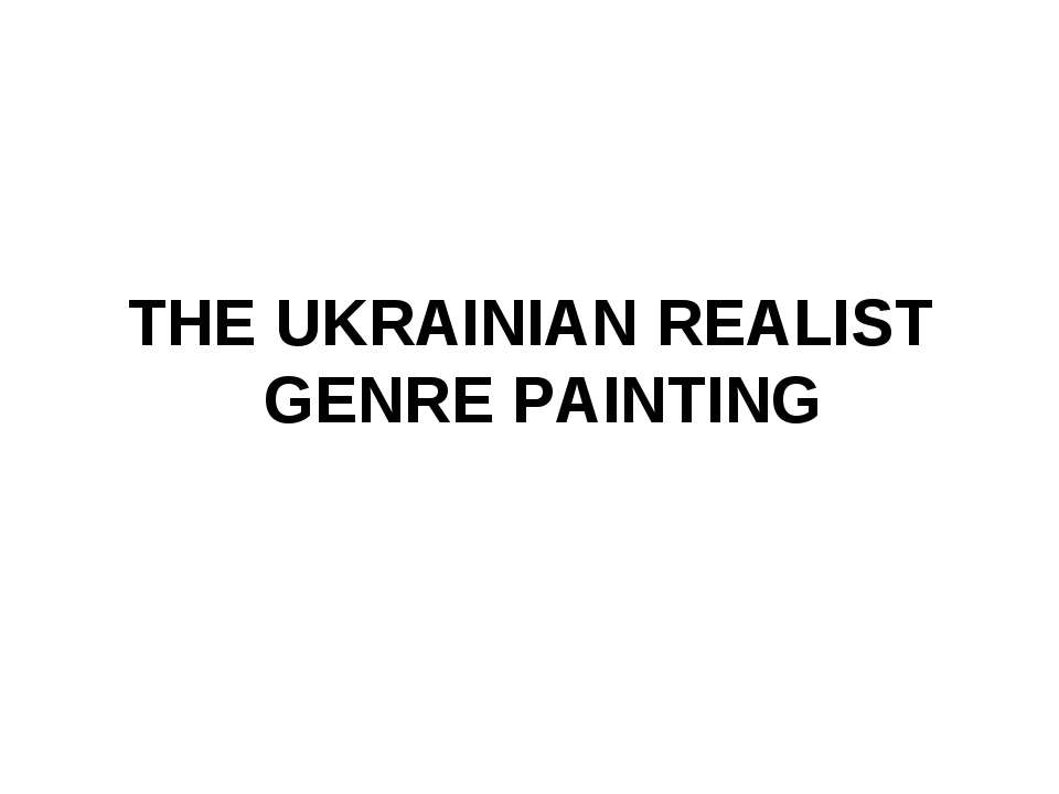 THE UKRAINIAN REALIST GENRE PAINTING
