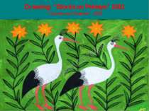 "Drawing: ""Storks on Polesye"" 1981 ""Аисты на Полесье"" 1981"