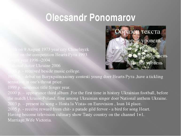 Olecsandr Ponomarov Birth on 9 August 1973 year city Chmelnyzk Debut on the c...