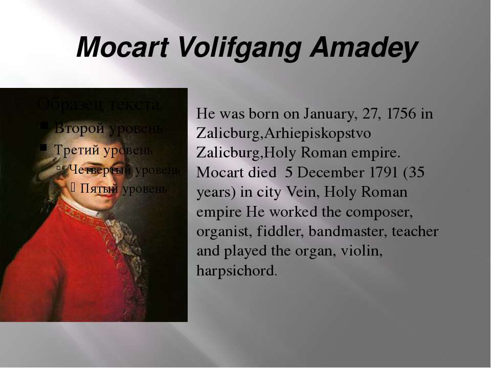 Mocart Volifgang Amadey He was born on January, 27, 1756 in Zalicburg,Arhiepi...