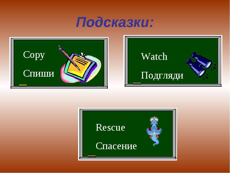 Подсказки: Copy Спиши Watch Подгляди Rescue Спасение