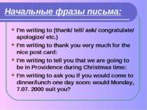 Начальные фразы письма: I'm writing to (thank/ tell/ ask/ congratulate/ apolo...