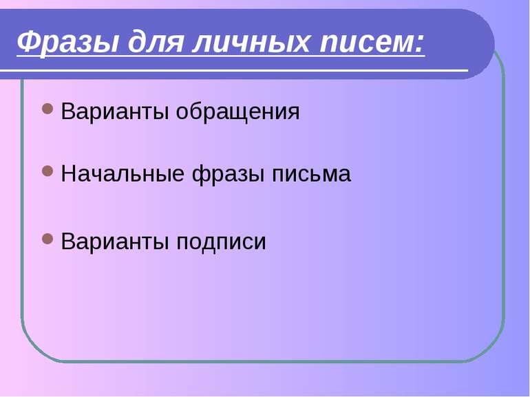 Фразы для личных писем: Варианты обращения Начальные фразы письма Варианты по...