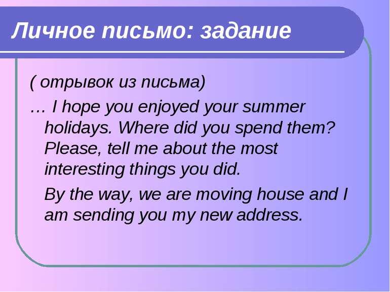 Личное письмо: задание ( отрывок из письма) … I hope you enjoyed your summer ...