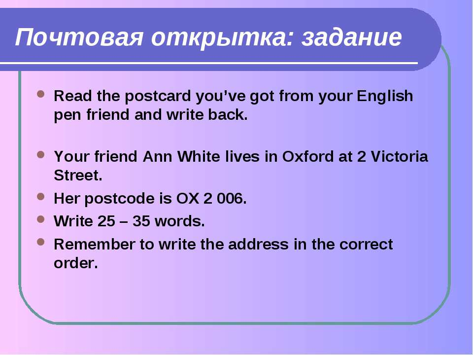 Почтовая открытка: задание Read the postcard you've got from your English pen...
