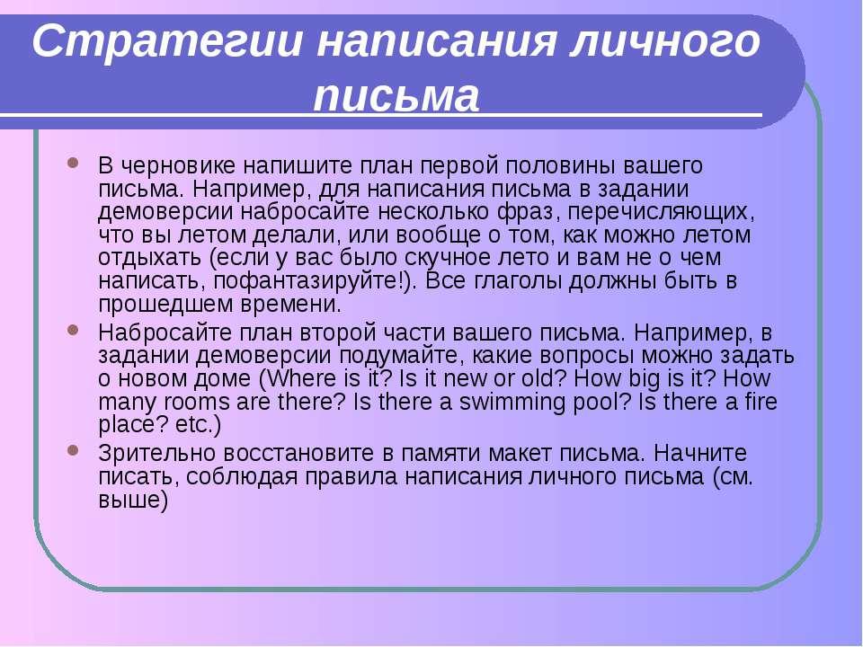 Стратегии написания личного письма В черновике напишите план первой половины ...