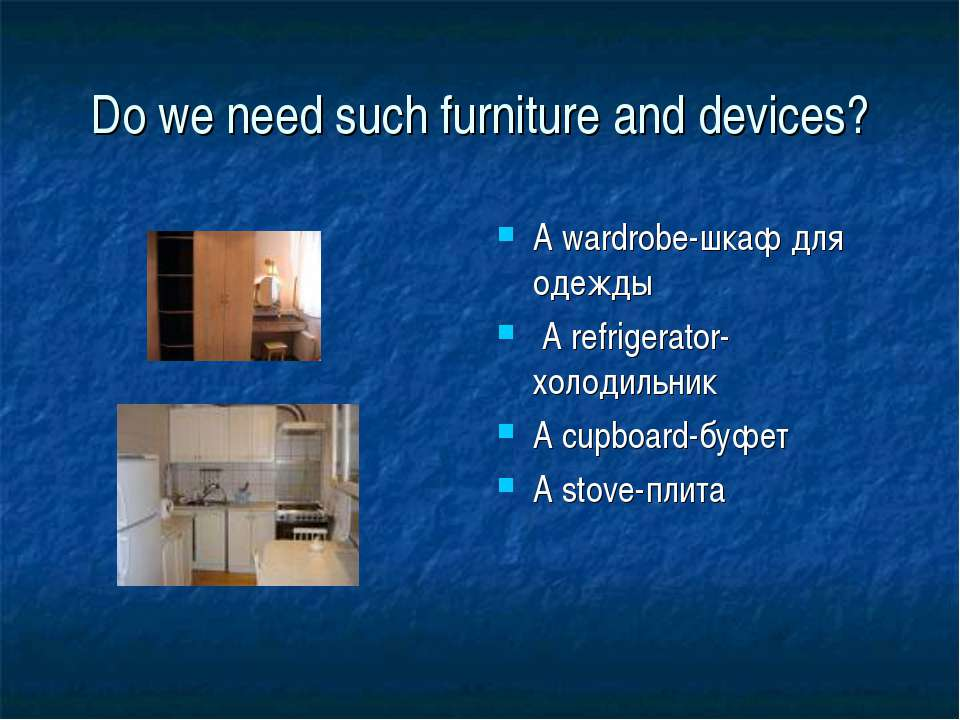 Do we need such furniture and devices? A wardrobe-шкаф для одежды A refrigera...