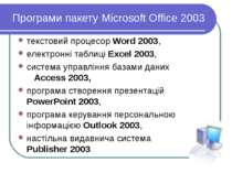 Програми пакету Microsoft Office 2003 текстовий процесор Word 2003, електронн...