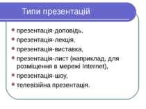 Типи презентацій презентація-доповідь, презентація-лекція, презентація-вистав...