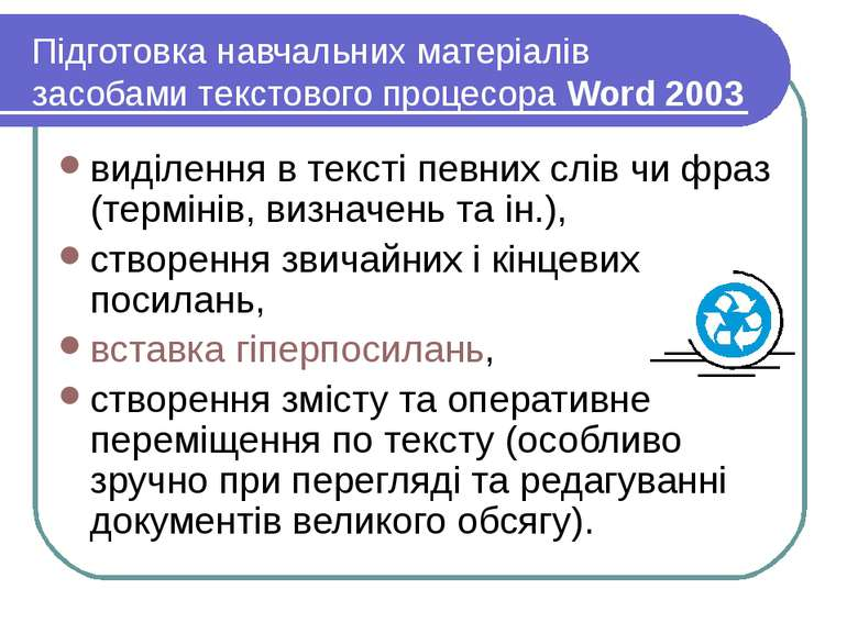 Підготовка навчальних матеріалів засобами текстового процесора Word 2003 виді...