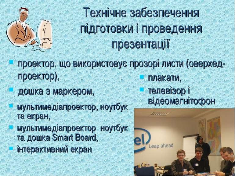 Технічне забезпечення підготовки і проведення презентації проектор, що викори...