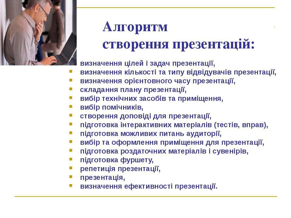 Алгоритм створення презентацій: визначення цілей і задач презентації, визначе...