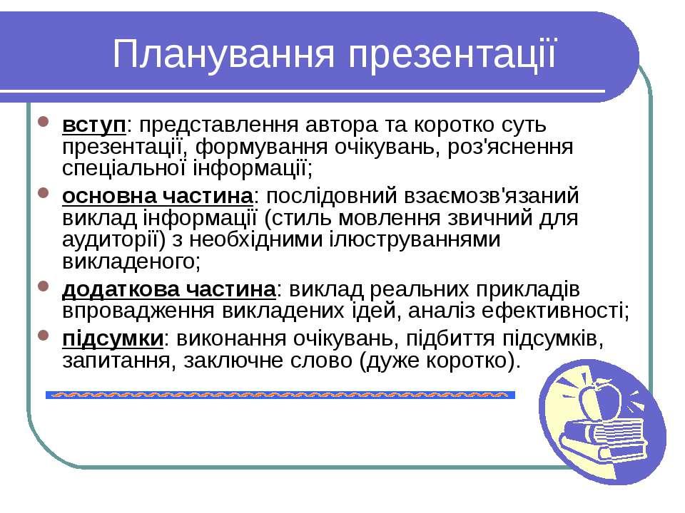 Планування презентації вступ: представлення автора та коротко суть презентаці...