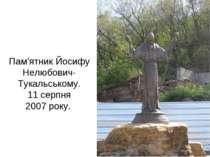 Пам'ятник Йосифу Нелюбович-Тукальському. 11 серпня 2007 року.
