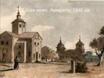 Т.Г.Шевченко. Акварель, 1845 рік