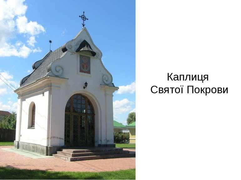 Каплиця Святої Покрови
