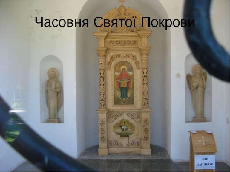 Часовня Святої Покрови