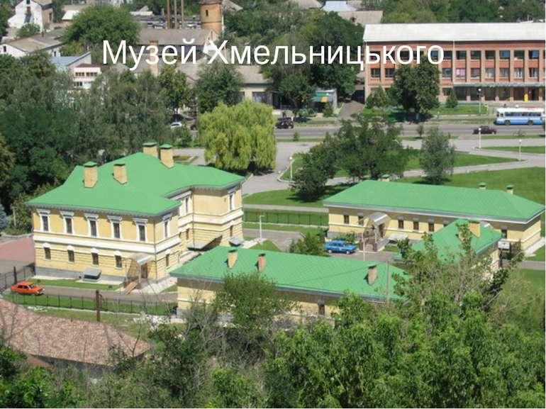 Музей Хмельницького