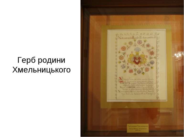 Герб родини Хмельницького