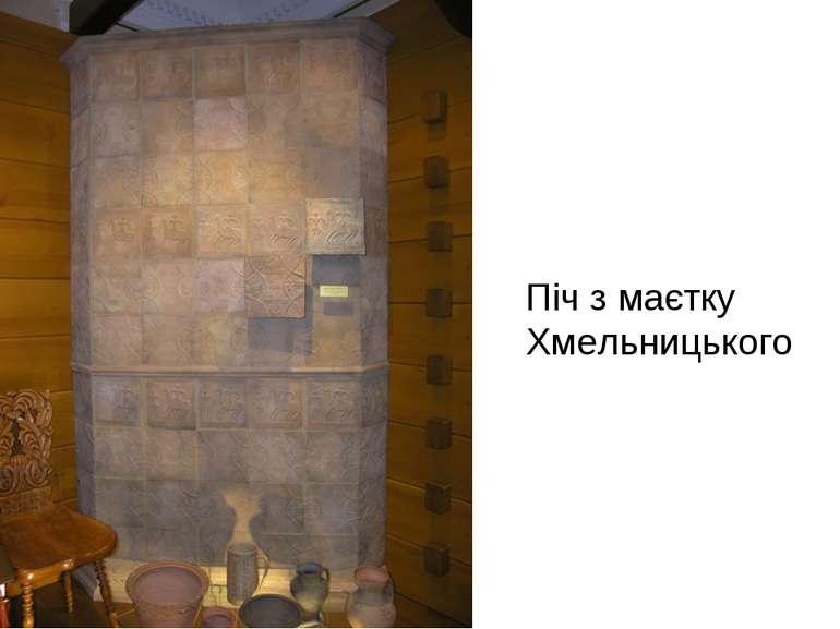 Піч з маєтку Хмельницького