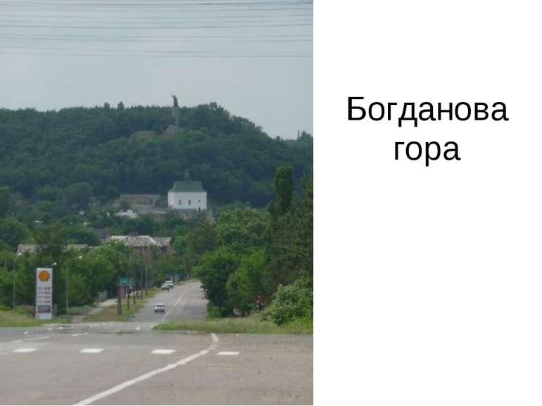 Богданова гора