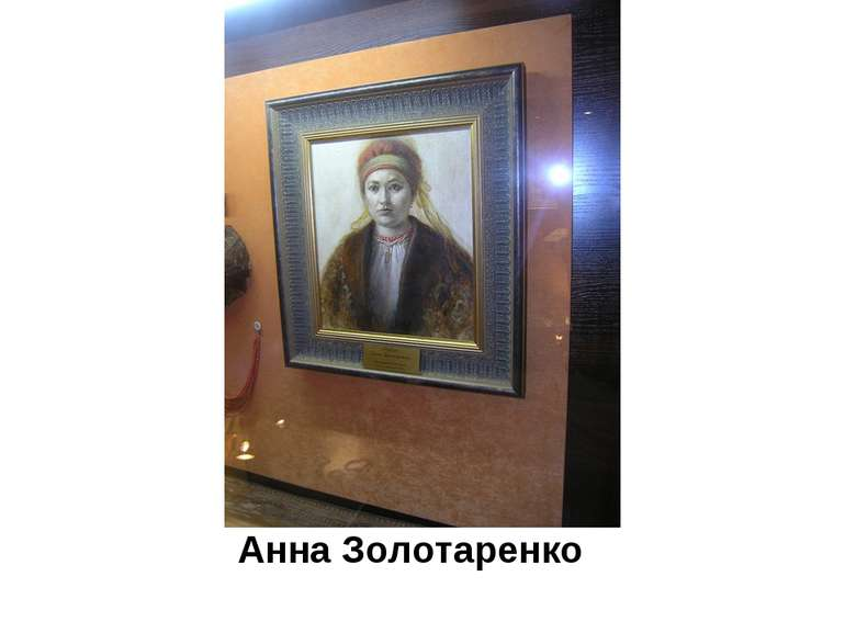 Анна Золотаренко