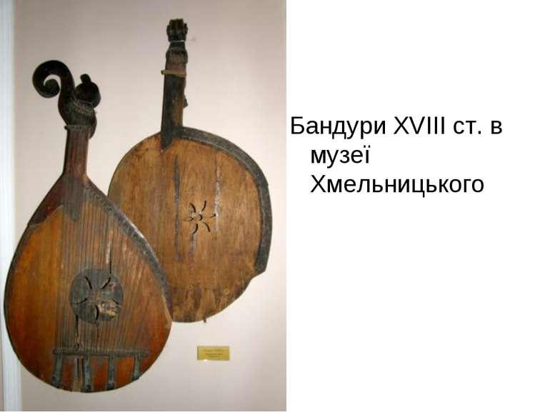 Бандури ХVІІІ ст. в музеї Хмельницького